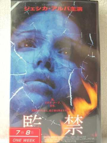 r1_96265 【中古】【VHSビデオ】監禁【字幕版】 [VHS] [VHS] [2001]