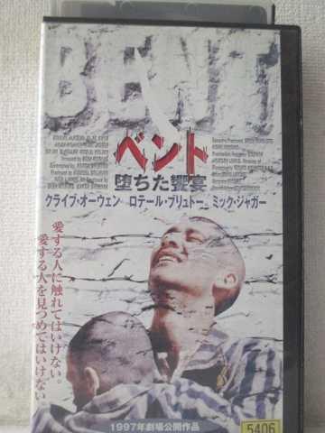 r1_96801 【中古】【VHSビデオ】ベント~堕ちた饗宴~【字幕版】 [VHS] [VHS] [1999]