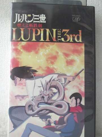 r1_96819 【中古】【VHSビデオ】ルパン三世~燃えよ斬鉄剣~ [VHS] [VHS] [1994]