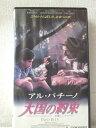 r1_96963 【中古】【VHSビデオ】天国の約束【字幕版】 [VHS] [VHS] [1997]