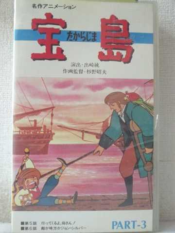 r1_97005 【中古】【VHSビデオ】宝島 PART-3 [VHS] [VHS] [1985]