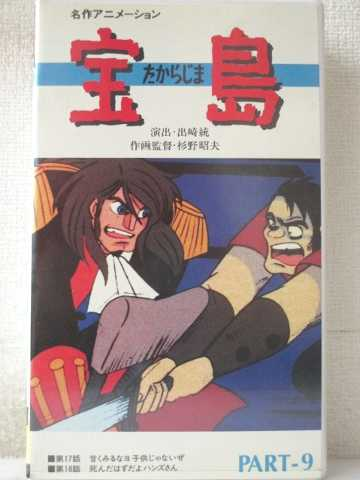 r1_97008 【中古】【VHSビデオ】宝島 PART-9 [VHS] [VHS] [1986]