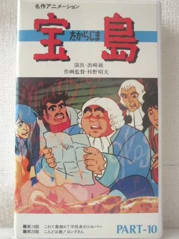 r1_97009 【中古】【VHSビデオ】宝島 PART-10 [VHS] [VHS] [1986]