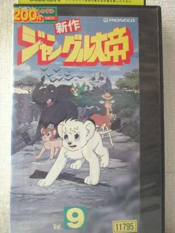 r1_97047 【中古】【VHSビデオ】新作 ジャングル大帝 Vol.9 [VHS] [VHS] [1990]