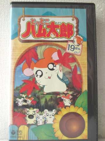 r1_97151 【中古】【VHSビデオ】とっとこハム太郎(19) [VHS] [VHS] [2001]