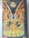 r1_97400 【中古】【VHSビデオ】モスラ [VHS] [VHS] [1997]