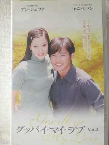 r1_97814 【中古】【VHSビデオ】グッバイ・マイ・ラブ(3)【字幕版】 [VHS] [VHS] [2004]
