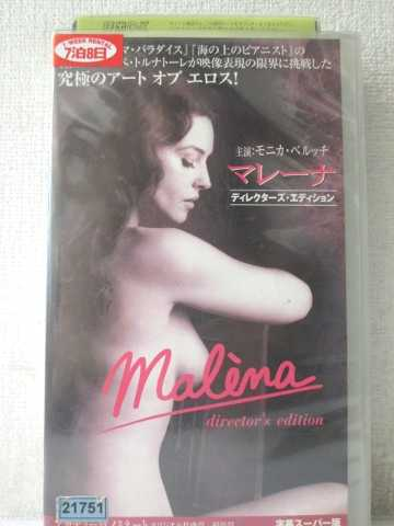 r1_98006 【中古】【VHSビデオ】マレーナ ディレクターズ・エディション【字幕版】 [VHS] [VHS] [2002]