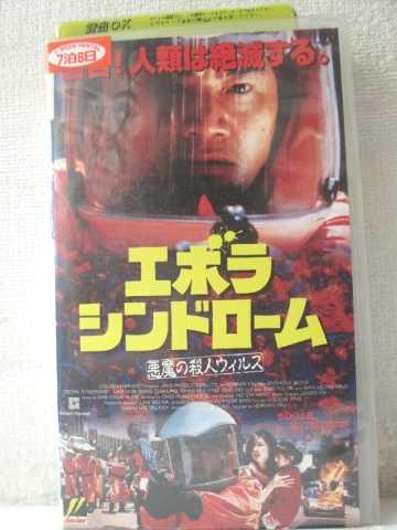 r1_98119 【中古】【VHSビデオ】エボラ・シンドローム〜悪魔の殺人ウィルス〜【字幕版】 [VHS] [VHS] [1998]