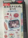 r1_98550 【中古】【VHSビデオ】鈴木式ダイエットのすべて~美と健康のために~ [VHS] [VHS] [1993]