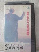 r1_98633 【中古】【VHSビデオ】ヒッチャー [VHS] [VHS] [1989]