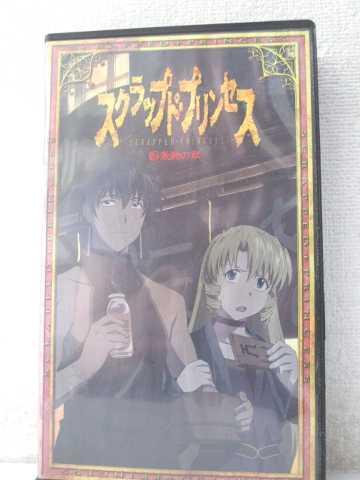 r1_98670 【中古】【VHSビデオ】スクラップド・プリンセス(8) [VHS] [VHS] [2004]
