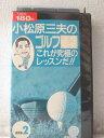 r1_98869 【中古】【VHSビデオ】小松原三夫のゴルフ道場・基礎編〔2〕 [VHS] [VHS] [1989]