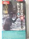 r1_98978 【中古】【VHSビデオ】見るだけで倍釣れる鮎ビデオ1(背バリ編) [VHS] [VHS] [1992]