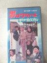 r1_99046 【中古】【VHSビデオ】男はつらいよ・ぼくの伯父さん〈第42作〉 [VHS] [VHS] [1996]