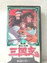 r1_99228 【中古】【VHSビデオ】三国志1 [VHS] [VHS] [1992]
