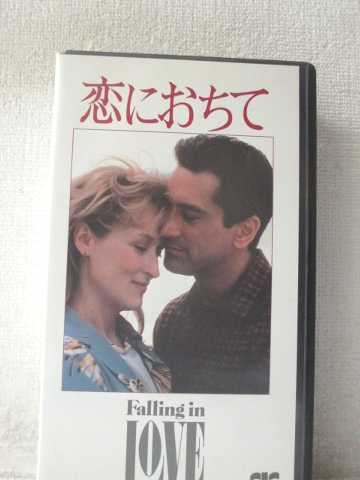 r1_99275 【中古】【VHSビデオ】恋におちて [VHS] [VHS] [1989]