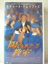 r1_99312 【中古】【VHSビデオ】陽のあたる教室【字幕版】 [VHS] [VHS] [1996]