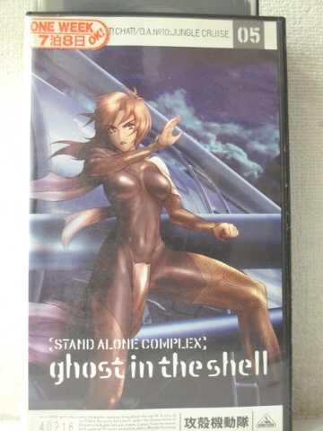 r1_99328 【中古】【VHSビデオ】攻殻機動隊 STAND ALONE COMPLEX 05 [VHS] [VHS] [2003]