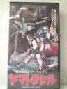 r1_99417 【中古】【VHSビデオ】ヤマトタケル [VHS] [VHS] [1995]