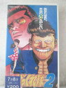 乐天商城 - r1_99854 【中古】【VHSビデオ】横浜ばっくれ隊2 [VHS] [VHS] [1994]