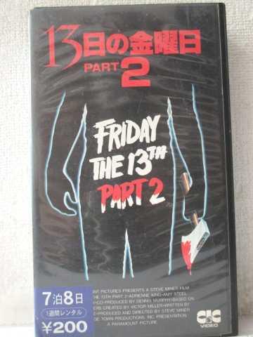 r2_00739 【中古】【VHSビデオ】13日の金曜日 PART2 [VHS] [VHS] [1988]