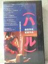 r2_01402 【中古】【VHSビデオ】(ハル) [VHS] [VHS] [1997]