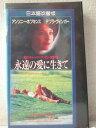 r2_01416 【中古】【VHSビデオ】永遠の愛に生きて(日本語吹替版) [VHS] [VHS] [1994]