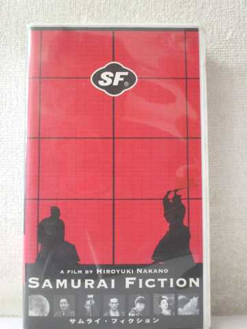 r2_01486 【中古】【VHSビデオ】SF(SAMURAI FICTION) [VHS] [VHS] [1999]
