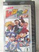 r2_01644 【中古】【VHSビデオ】爆走兄弟レッツ&ゴー!! WGP.1 [VHS] [VHS] [1998]