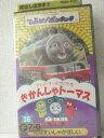 r2_02039 【中古】【VHSビデオ】きかんしゃトーマス〔16〕 [VHS] [VHS] [1992]