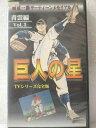 r2_02084 【中古】【VHSビデオ】巨人の星 青雲編(3) [VHS] [VHS] [1999]