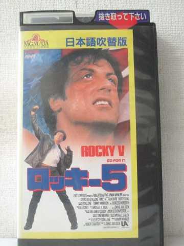 r2_02202 【中古】【VHSビデオ】ロッキー5(日本語吹替版) [VHS] [VHS] [1991]
