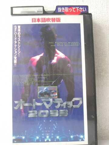r2_02846 【中古】【VHSビデオ】オートマティック2033(日本語吹替版) [VHS] [VHS] [1995]