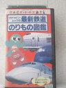 r2_03125【中古】【VHSビデオ】ガチャピン・ムックの最新鉄道のりもの図鑑[VHS][VHS][1994]