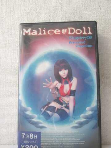 r2_03227 【中古】【VHSビデオ】Malice@Doll(3) [VHS] [VHS] [2001]