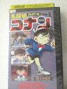r2_03769 【中古】【VHSビデオ】名探偵コナン PART10(1) [VHS] [VHS] [2002]
