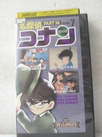 r2_03932 【中古】【VHSビデオ】名探偵コナン PART10(7) [VHS] [VHS] [2003]