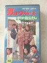 r2_03995 【中古】【VHSビデオ】男はつらいよ・ぼくの伯父さん〈第42作〉 [VHS] [VHS] [1996]
