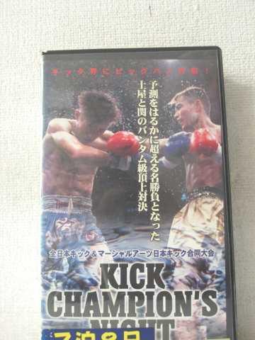 r2_04014 【中古】【VHSビデオ】全日本&MA日本キック合同大会 KICK CHAMPION'S NIGHT〜1998.9.10 東京 [VHS] [VHS] [1999]