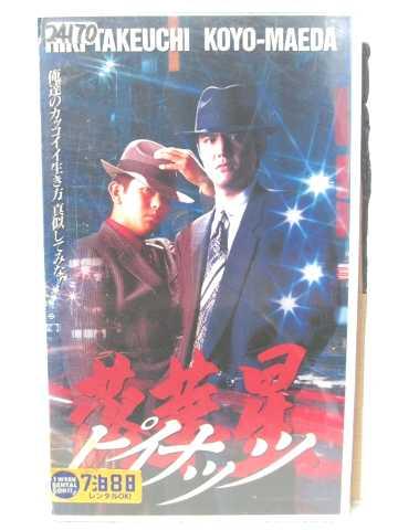 r2_04507 【中古】【VHSビデオ】ピイナッツ [VHS] [VHS] [1996]