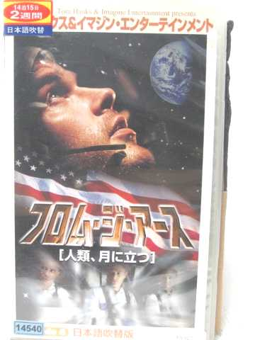 r2_04721 【中古】【VHSビデオ】フロム・ジ・アース Episode-4【日本語吹替版】 [VHS] [VHS] [1999]
