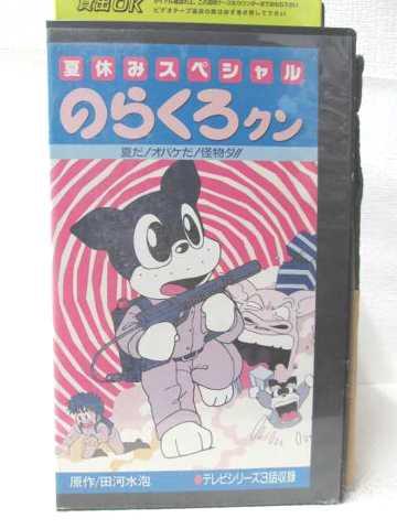 r2_05342 【中古】【VHSビデオ】のらくろクン 夏だ!オバケだ! [VHS] [VHS] [1990]