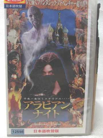 r2_05885 【中古】【VHSビデオ】アラビアンナイト【日本語吹替版】 [VHS] [VHS] [2000]