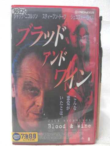 r2_05945 【中古】【VHSビデオ】ブラッド・アンド・ワイン【字幕版】 [VHS] [VHS] [1998]