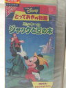 Rakuten - r2_06077 【中古】【VHSビデオ】Disneyとっておきの物語 ミッキーのジャックと豆の木【日本語吹替版】 [VHS] [VHS] [1995]