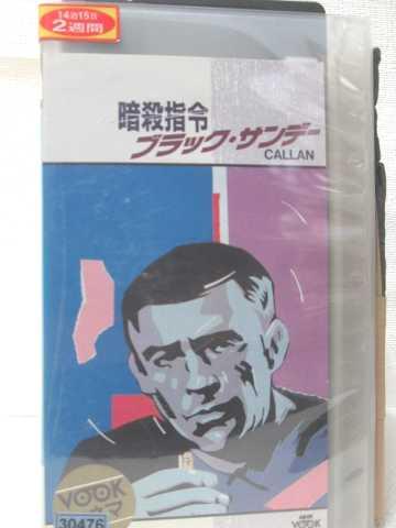 r2_06176 【中古】【VHSビデオ】暗殺指令 ブラック・サンデー [VHS] [VHS] [1989]