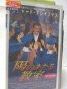 r2_06398 【中古】【VHSビデオ】陽のあたる教室【日本語吹替版】 [VHS] [VHS] [1996]
