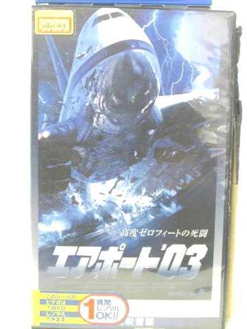 r2_06428 【中古】【VHSビデオ】エアポート'03【日本語吹替版】 [VHS] [VHS] [2003]