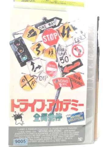 r2_06739 【中古】【VHSビデオ】ドライブ・アカデミー 全員免停 [VHS] [VHS] [1986]